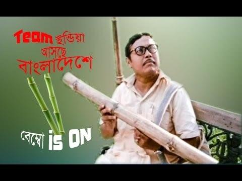 Bamboo: India: LOL